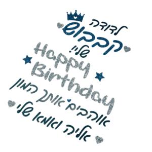 ברכות לימי הולדת – דגם Happy birthday