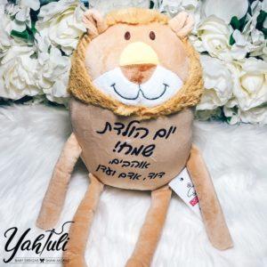 בובה אישית עם הדפסה דגם אריה