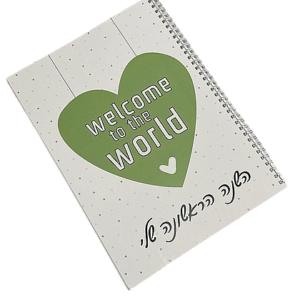 יומן השנה הראשונה שלי – ברוך הבא לעולם