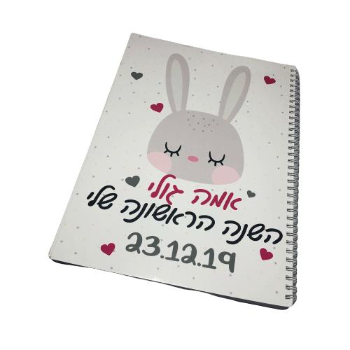 יומן שנה ראשונה ארנב