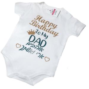 ברכות לימי הולדת – דגם DAD
