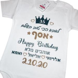 ברכות לימי הולדת – דגם אסף