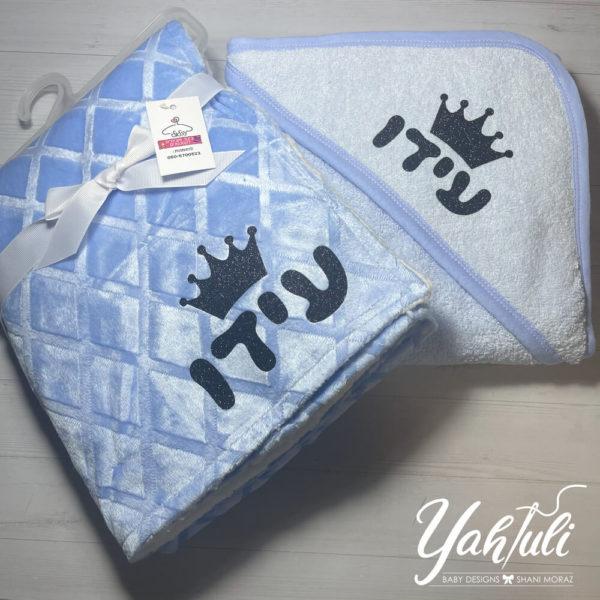 שמיכה ומגבת