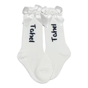גרביים עם שם – צבע לבן