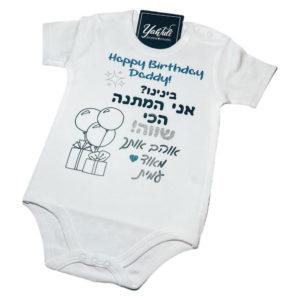 ברכות לימי הולדת – המתנות הכי שוות
