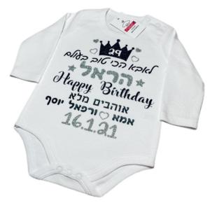 ברכות לימי הולדת – דגם הראל