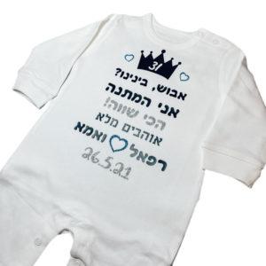 ברכות לימי הולדת – דגם רפאל