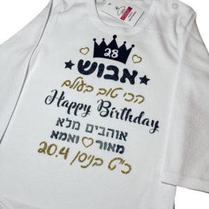 ברכות לימי הולדת – דגם אבוש