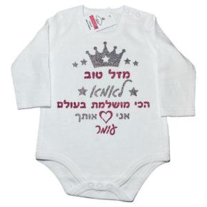 ברכות לימי הולדת – דגם עומר