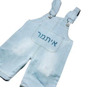 אוברול ג'ינס עם שם הילד/ה