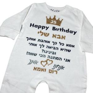 ברכות לימי הולדת – דגם אמא אוהבת אותך