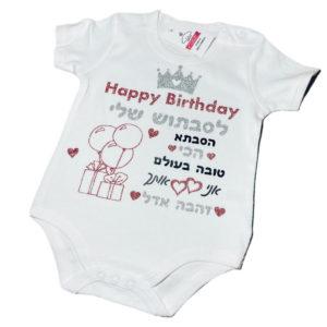 ברכות לימי הולדת – דגם בלונים ולבבות
