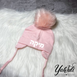 כובע פונפון עם שם – ורוד